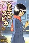 ふたつのスピカ 第9巻 2005年12月22日発売