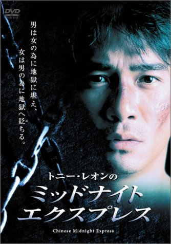ミッドナイト・エクスプレス [DVD]