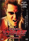 難波金融伝 ミナミの帝王 20 絆-KIZUNA-[DVD]