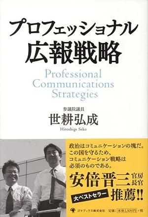 プロフェッショナル広報戦略 世耕 弘成 (著)
