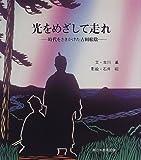 光をめざして走れ—時代をさきがけた吉田松陰 (影絵ものがたりシリーズ)