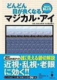どんどん目が良くなるマジカル・アイ MINI BLUE (宝島社文庫)