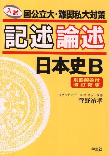 記述論述日本史B―入試国公立大・難関私大対策