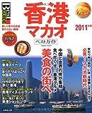 香港マカオベストガイド 2011年版―新しく変わる街並、変わらない路地 (SEIBIDO MOOK Best GUIDE)