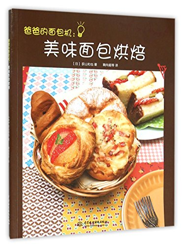Dad's Bread Maker: Delicious Bread Baking (Chinese Edition) (Chinese Bread Maker compare prices)