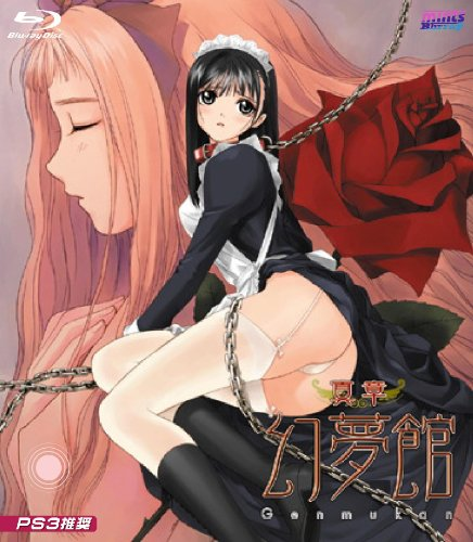 真章・幻夢館 BDゲーム [Blu-ray]