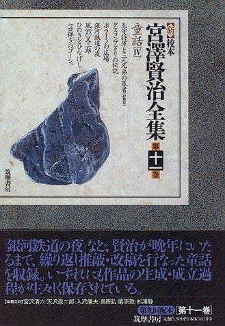 新 校本 宮澤賢治全集〈第11巻〉童話4