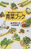 青菜ブック―世にも美しいダイエット (講談社ニューハードカバー)
