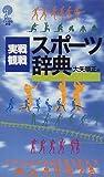 実戦・観戦 スポーツ辞典 (講談社ことばの新書)