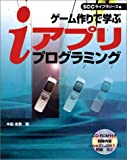 ゲーム作りで学ぶiアプリプログラミング (SCC books)