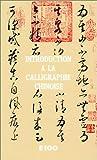 echange, troc Collectif - Introduction à la calligraphie chinoise