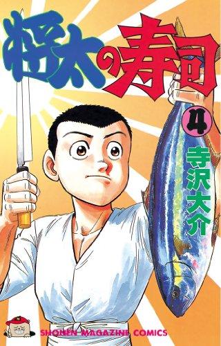将太の寿司 4のスキャン・裁断・電子書籍なら自炊の森