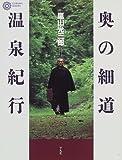 奥の細道温泉紀行 (コロナ・ブックス)