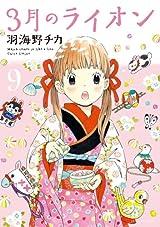 羽海野チカ「3月のライオン」第9巻発売。入院で連載は休載に