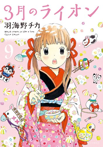 3月のライオン 9 (ジェッツコミックス)