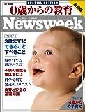0歳からの教育 最新版  ニューズウィーク日本版スペシャルエディション    HC-MOOK