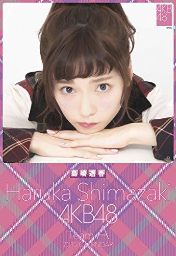クリアファイル付 (卓上)AKB48 島崎遥香 カレンダー 2015年