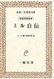 ミル自伝 (名著/古典籍文庫―岩波文庫復刻版)
