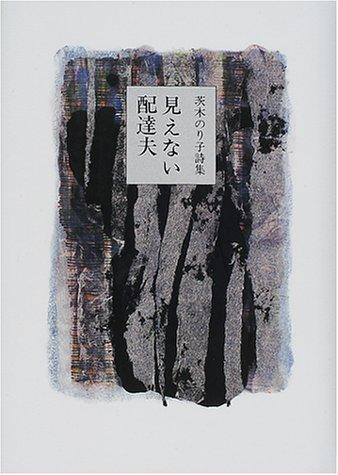 見えない配達夫―茨木のり子詩集