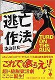 逃亡作法 TURD ON THE RUN 宝島社文庫