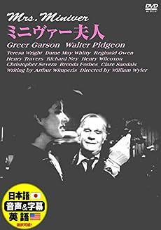 ミニヴァー夫人 日本語吹替版 グリア・ガーソン ウォルター・ピジョン DDC-031N [DVD]