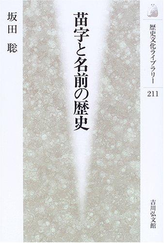苗字と名前の歴史 (歴史文化ライブラリー)