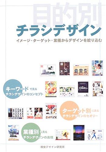 目的別チラシデザイン―イメージ・ターゲット・業種からデザインを絞り込む (Design handbook series)