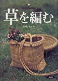 草を編む―谷川栄子の野山を編む (谷川栄子の野山を編む)