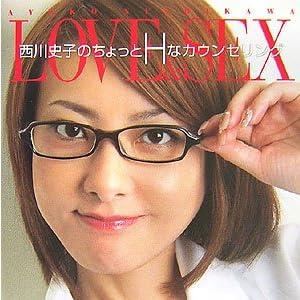 LOVE & SEX―西川史子のちょっとHなカウンセリング