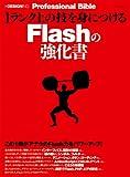 1ランク上の技を身につけるFlashの強化書 (MYCOMムック +DESIGNING Professional Bi) (MYCOMムック +DESIGNING Professional Bi)