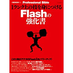 1�����N��̋Z��g�ɂ'���Flash�̋����� (MYCOM���b�N +DESIGNING Professional Bible)