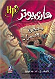 Harry Potter and the Chamber of Secrets (Arabic Edition) (Harry Potter (Arabic))