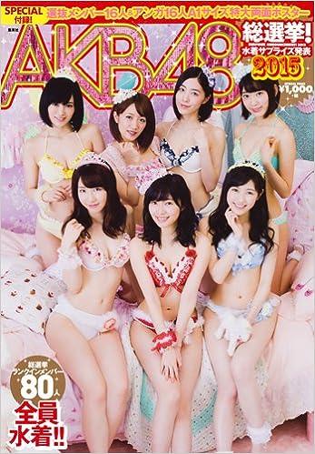 AKB48総選挙!水着サプライズ発表2015 【ネット書店 初回入荷限定特典付】 (AKB48スペシャルムック)