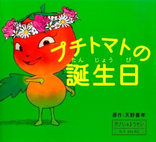 プチトマトの誕生日 (やさいのようせい N.Y.SALAD)
