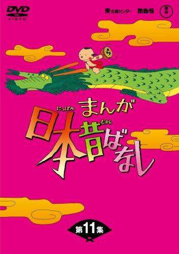 まんが日本昔ばなしDVD-BOX 第11集(5枚組)