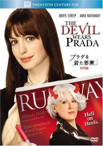 プラダを着た悪魔 (特別編) (ベストヒット・セレクション) [DVD]