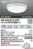 コイズミ照明 防雨防湿型シーリング直付・壁付取付(FCL30W相当)昼白色 AU42223L