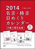 名言・格言日めくりカレンダー (E501・B5サイズ) 2014年 ([カレンダー])