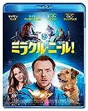 ミラクル・ニール! [Blu-ray]