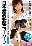 射精する日本最高学歴ニューハーフ/TRANS CLUB [DVD]