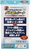 CARE LINKAGE 抗アレルゲン剤配合 ダニ取りシート (250×150mm)