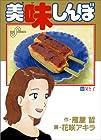 美味しんぼ 第68巻 1999-01発売