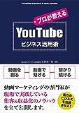 プロが教える YouTubeビジネス活用術