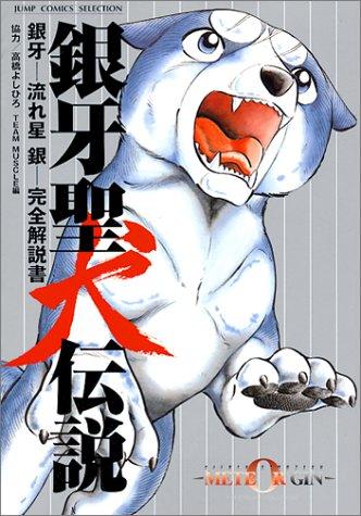 銀牙聖犬伝説―銀牙ー流れ星銀ー完全解説書 (ジャンプコミックスセレクション)