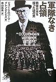 軍隊なき占領—戦後日本を操った謎の男 (講談社プラスアルファ文庫)
