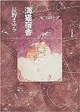 海猫宿舎 / 長野まゆみ のシリーズ情報を見る