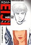 サイコメトラーEIJI (22) (少年マガジンコミックス)