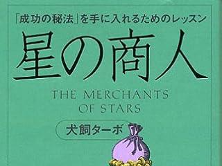 星の商人 -「成功の秘法」を手に入れるためのレッスン-