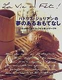 パトリス・ジュリアンの夢のあるおもてなし―12カ月のごちそうレシピと楽しいテーブル