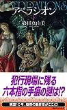 アベラシオン 下 (講談社ノベルス)